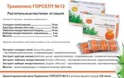 Жезказган: Траволюкс Горсепт  №12 -  растительные пастилки от кашля