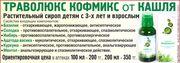 Жезказган: Траволюкс Кофмикс - растительный сироп от кашля детям с 3-х лет и взрослым.