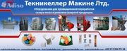> Турецкое оборудование для производства и упаковки сахара-рафинада