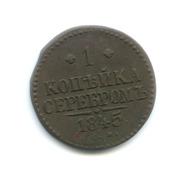 НИКОЛАЙ 1  МОНЕТА 1845ГОД